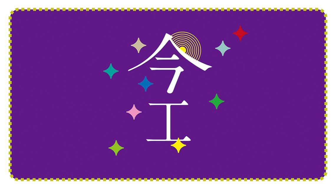 県伝展ビジュアルイメージ